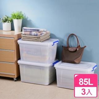 【真心良品】多用途滑輪收納整理箱85L(3入)