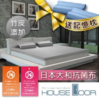 【House Door 好事多】日本大和防蹣5cm竹炭記憶床墊(單人3尺)