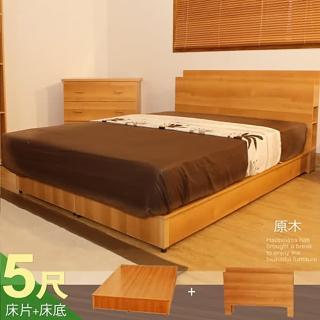 【久澤木柞】日式收納多功能5尺雙人二件床組/床頭+床底(原木色)