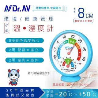 【Dr.AV】GM-80S 環境-健康管理溫濕度計