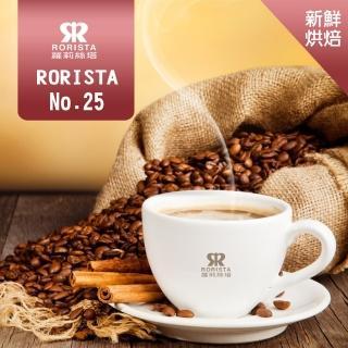 【RORISTA】NO.25_嚴選綜合咖啡豆(450g)