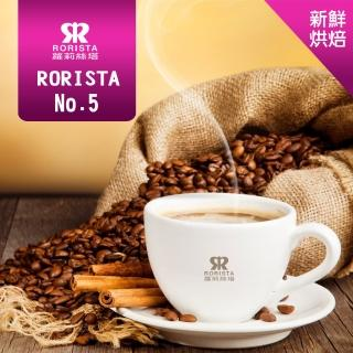 【RORISTA】NO.5_嚴選綜合咖啡豆(450g)