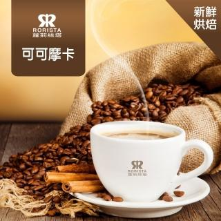 【RORISTA】可可摩卡_嚴選咖啡豆(450g)