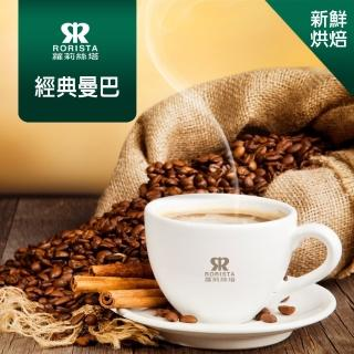 【RORISTA】經典曼巴_嚴選咖啡豆(450g)