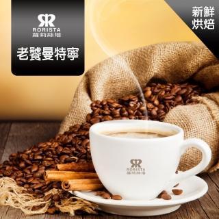 【RORISTA】老饕曼特寧_嚴選咖啡豆(450g)