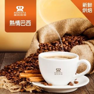 【RORISTA】熱情巴西_嚴選咖啡豆(450g)