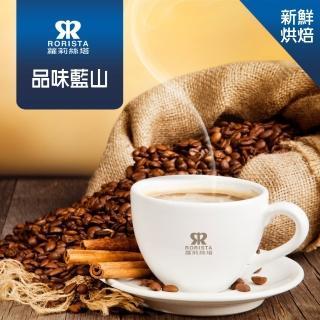 【RORISTA】品味藍山_嚴選咖啡豆(450g)