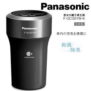 【Panasonic】國際牌車用空氣清淨奈米水離子產生器(F-GCG01W-K送擦拭布)