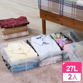 【真心良品】活寶床下扁平分類收納箱27L(2入)