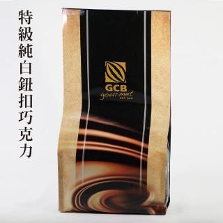 【GCB】純白鈕扣巧克力_1kg(麵包蛋糕西點烘焙專用)