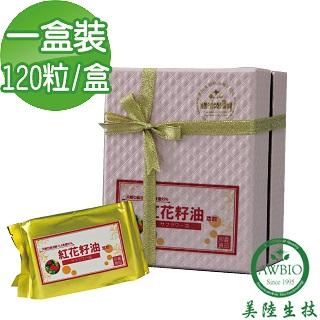 【美陸生技AWBIO】共軛亞麻油酸CLA 95%天然紅花籽油萃取(120粒/盒)