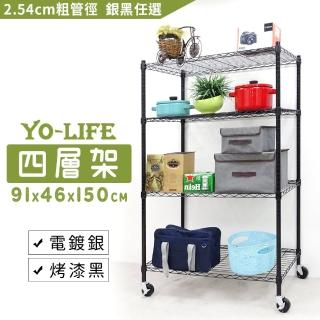 【yo-life】黑金剛四層置物架-附三英吋工業輪(91x46x150cm附三英吋工業輪)