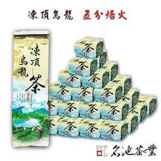 【名池茶業】精選香醇冬茶龍眼木焙香五分火凍頂烏龍(20斤/4兩裝)