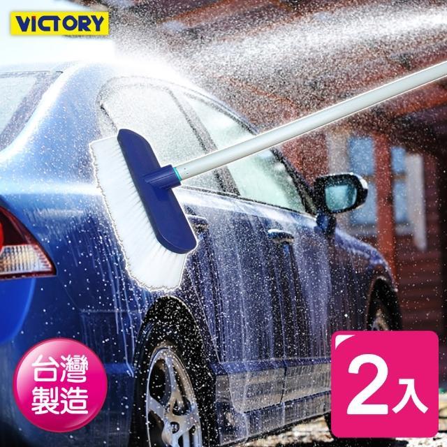 【VICTORY】長桿洗車刷(2入組)