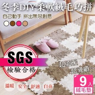 【新錸家居】柔軟絨毛巧拼地板10片入(3色任選)