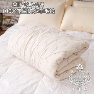 【AGAPE】100%英國小羊毛被6X7尺熱銷商品100%美國棉表布(百貨專櫃精品)