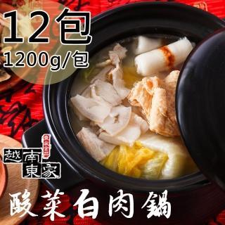【越南東家】酸菜白肉鍋12盒(1200g/盒)
