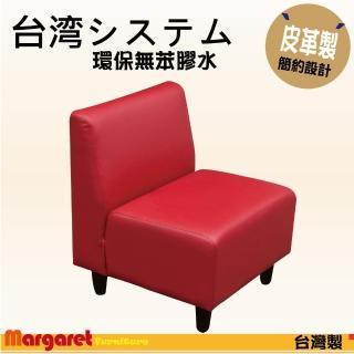 【Margaret】樂活簡約沙發-單人(黑/紅/卡其)