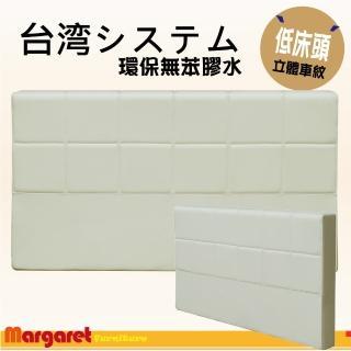【Margaret】極簡立體線條皮製和室床頭片-單人3.5呎(黑/紅/卡其/咖啡/深咖啡)
