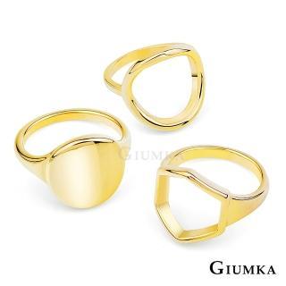【GIUMKA】戒指尾戒  韓系時尚關節戒指三件套組   韓劇相似款  MR4086-2(金色)