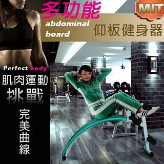 多功能仰板健身器/仰臥起座器