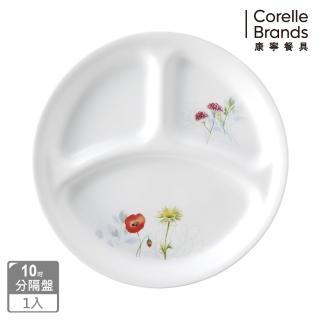 【美國康寧 CORELLE】花漾彩繪10吋分隔盤(310)
