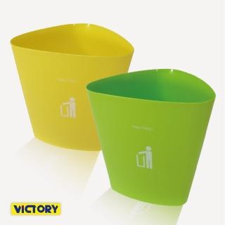 【VICTORY】三角收納垃圾桶