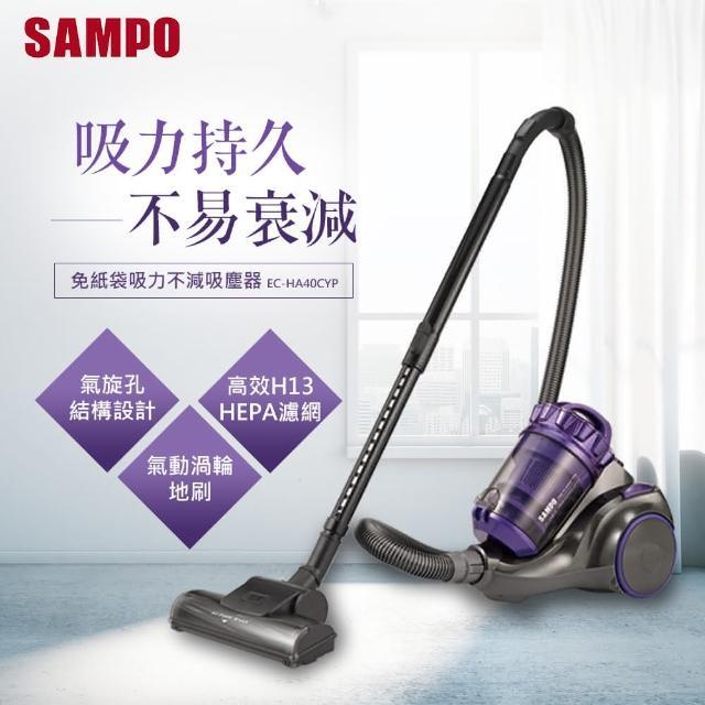 【SAMPO聲寶】免紙袋吸力不減吸塵器(EC-HA40CYP)