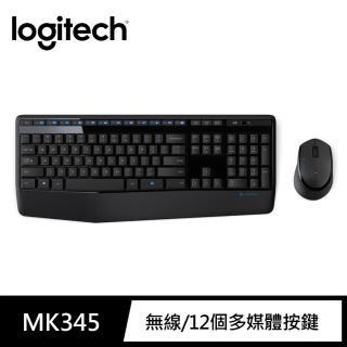 【Logitech 羅技】MK345無線鍵盤滑鼠組