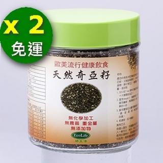 【Ecolife綠生活】歐美流行健康飲食天然有機奇亞籽(2瓶一組  最天然簡單的營養品)