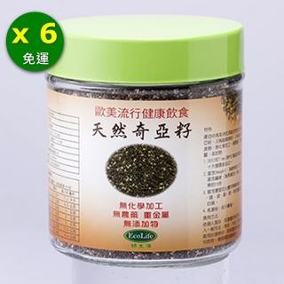 【Ecolife綠生活】歐美流行健康飲食天然有機奇亞籽(6瓶一組  最天然簡單的營養品)