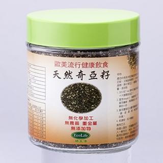 【Ecolife綠生活】歐美流行健康飲食天然有機奇亞籽(最天然簡單的營養品)