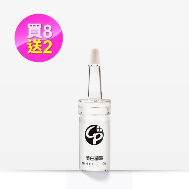 【CP+】美白精萃(10mlx10)