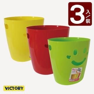 【VICTORY】微笑收納垃圾桶(3入組)