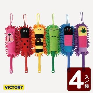 【VICTORY】雪尼爾造型除塵撢子(4入組)
