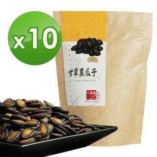 【十翼饌】甘草黑瓜子(130g x10包)