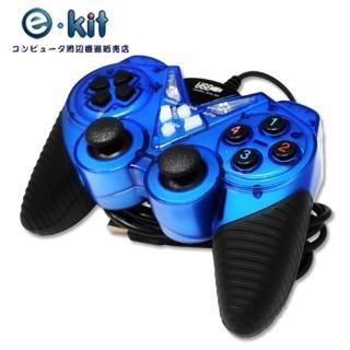 【逸奇e-Kit】USB寶藍雙震動搖桿(UPG-900-BU)