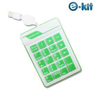 ~逸奇e~Kit~超薄防水19鍵果凍數字鍵盤^(NK~019~G 綠果凍^)