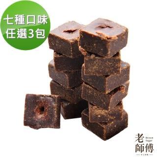 【老師傅台灣製】黑糖茶磚重量級(3包任選特惠組)
