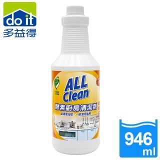 【多益得】All Clean酵素廚房清潔劑(946CC)