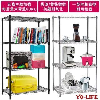 【yo-life】黑金剛四層置物架(91x46x180cm)
