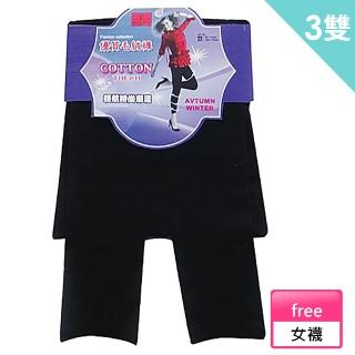 【Roberta di Camerino 諾貝達】優質毛絨裏刷毛九分褲襪-3雙(義大利名設計師品牌)