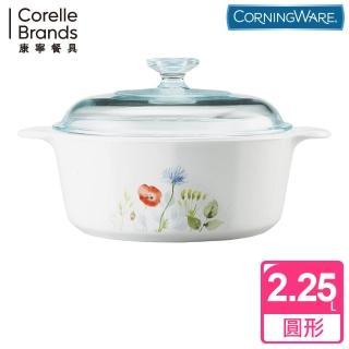 【美國康寧 Corningware】2.25L圓形康寧鍋-花漾彩繪