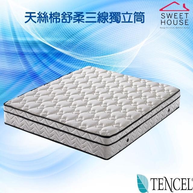 【甜美家】天絲棉舒柔三線獨立筒床墊(單人加大3.5尺)