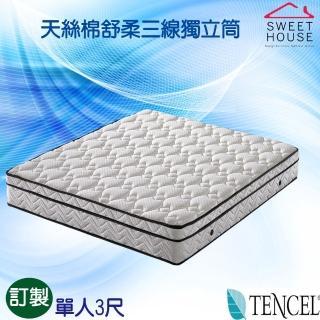 【甜美家】天絲棉舒柔三線獨立筒床墊(單人3尺)