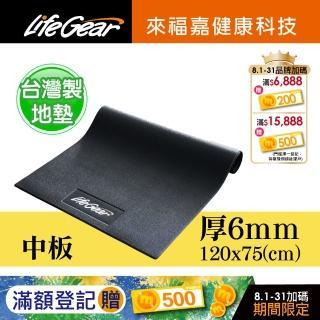 【來福嘉 LifeGear】88300 臺製6mm隔音避震防刮瑜珈地墊(中版)