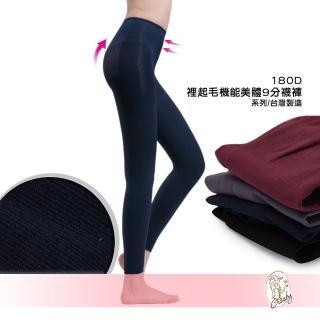 【Crosby 克勞絲緹】180D毛裡暖9分褲襪(145409深藍 FREE)