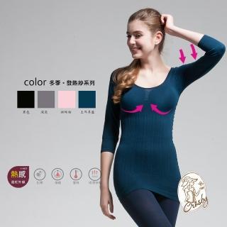 【Crosby 克勞絲緹】塑身保暖美體衣(142481土耳其藍 FREE)