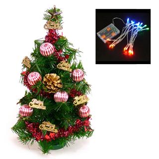 【聖誕樹】台灣製迷你1呎/1尺30cm裝飾聖誕樹金松果糖果球色系(+LED20燈電池燈-彩光)