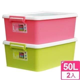 【豐彩】50L便利整理箱(二入)